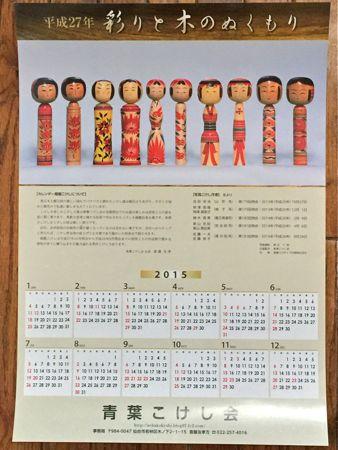 20141215青葉カレンダー