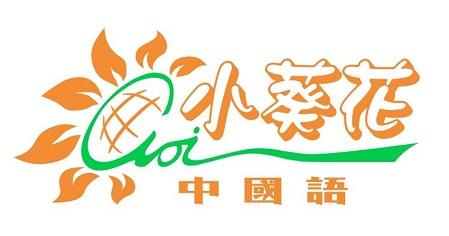 小葵花ロゴ