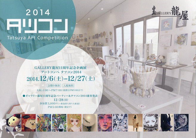 タツコン2014 ブログ用