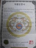 韓国器ポジュンソ