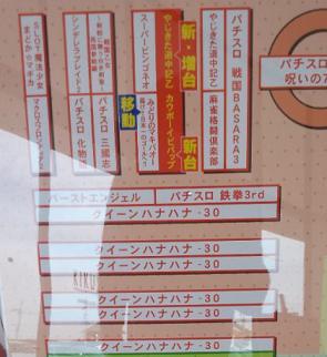 キクヤホールマップ
