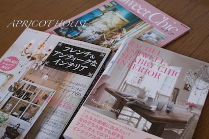 140115インテリア雑誌