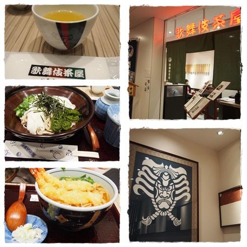 歌舞伎茶屋