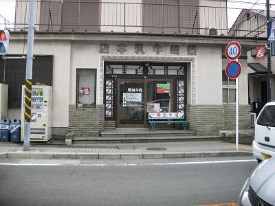 柴崎牛乳本店