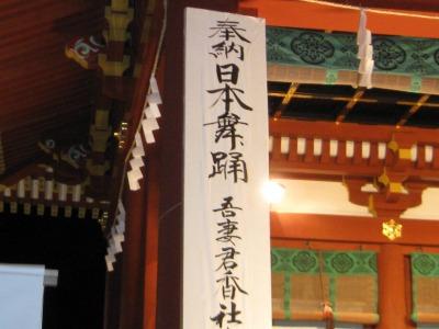 奉納日本舞踊