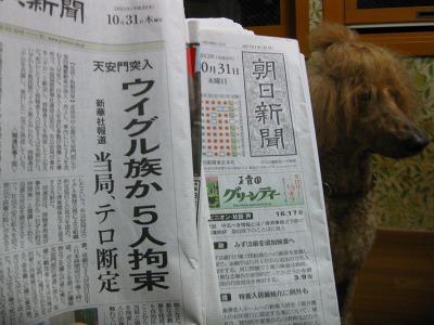 新聞とくり