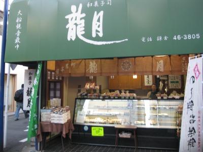 和菓子の店
