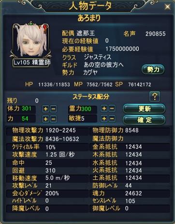 20130703 ステ