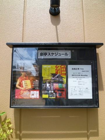 2013告知板