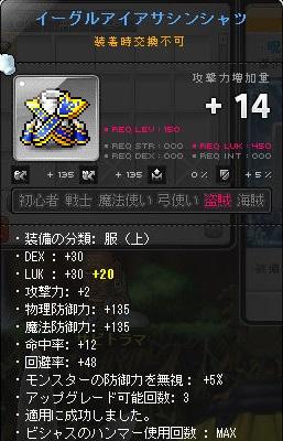 150鎧上合成未