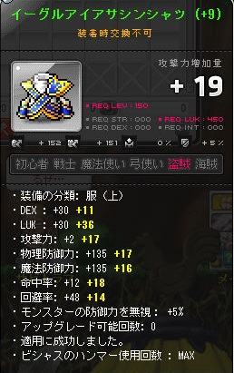 150鎧上A19