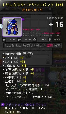 150鎧下+4