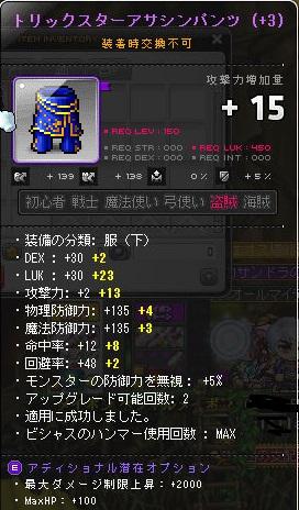 150鎧下+3
