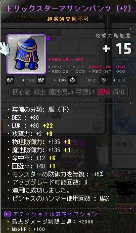 150鎧下+2