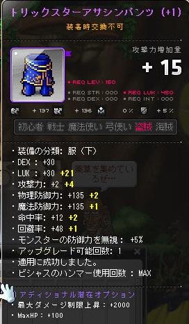 150鎧下+1