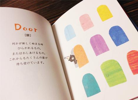 happymanu_door.jpg