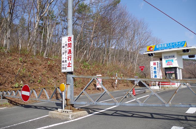 磐梯吾妻スカイライン 高湯ゲート