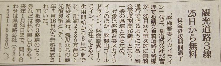 2013.07.19 朝日新聞より