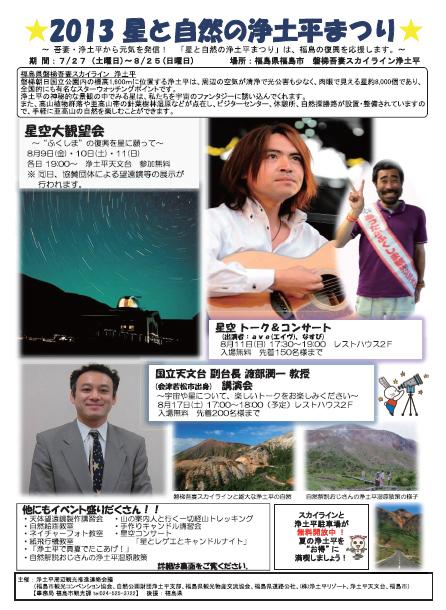 浄土平まつり2013ポスター