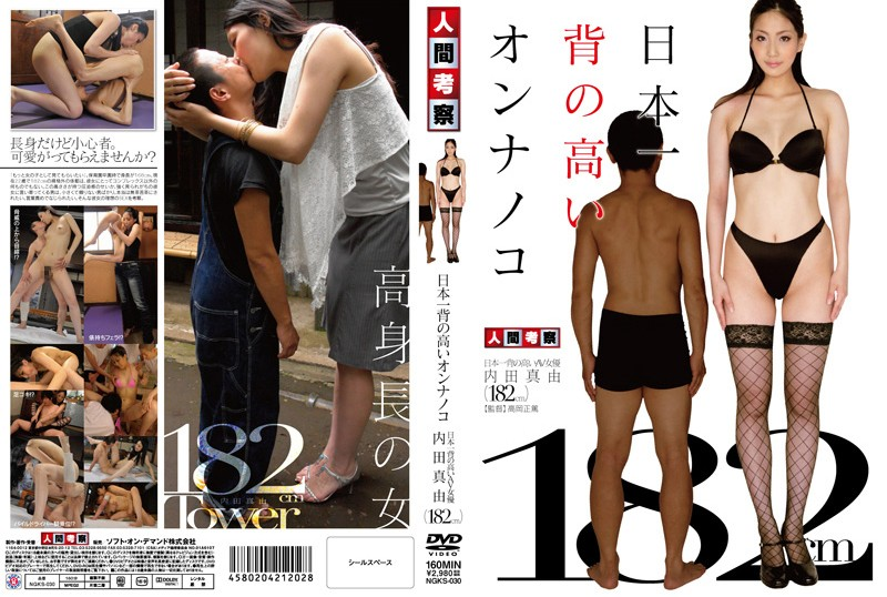 日本一背の高いオンナノコの購入ページへ