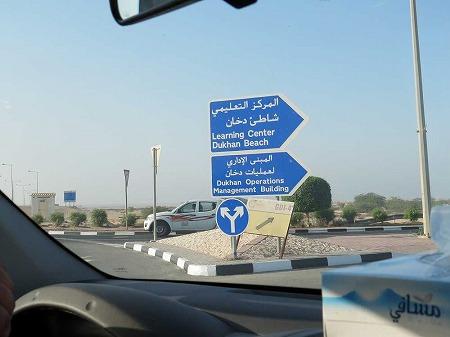 Dukhan Beachの標識だ!