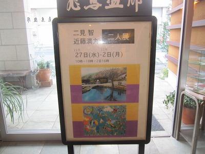 H25年二見・近藤二人展 004