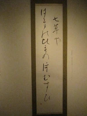 H25年秀月会展 009