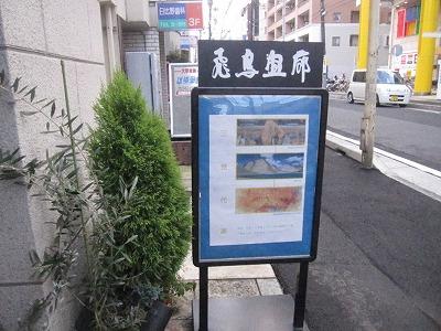 H25年川瀬三世代展 023