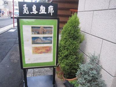 H25年川瀬三世代展 024