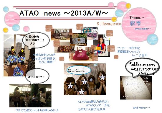 2013年9月ATAO