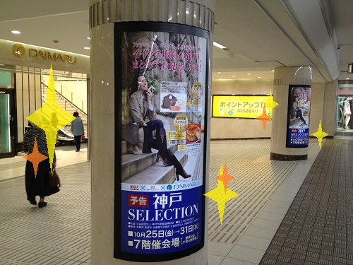 京都看板2