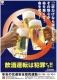 1202飲酒①