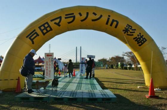 116 戸田マラソン