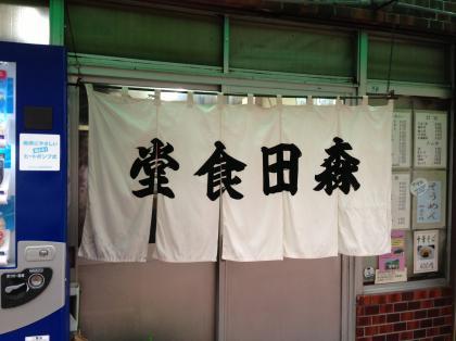 森田食堂暖簾