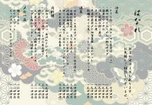 【HANARE】20141025