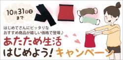 hajimeyou_convert_20141016105937.png