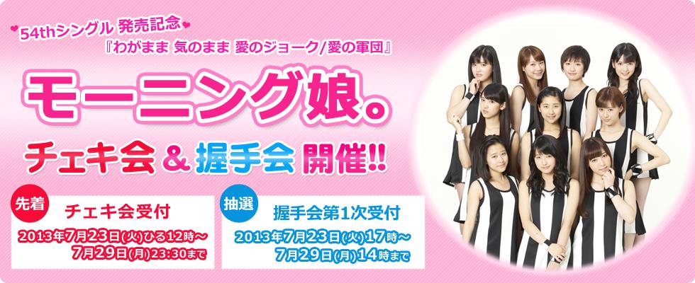 idolsoku130719-041.png