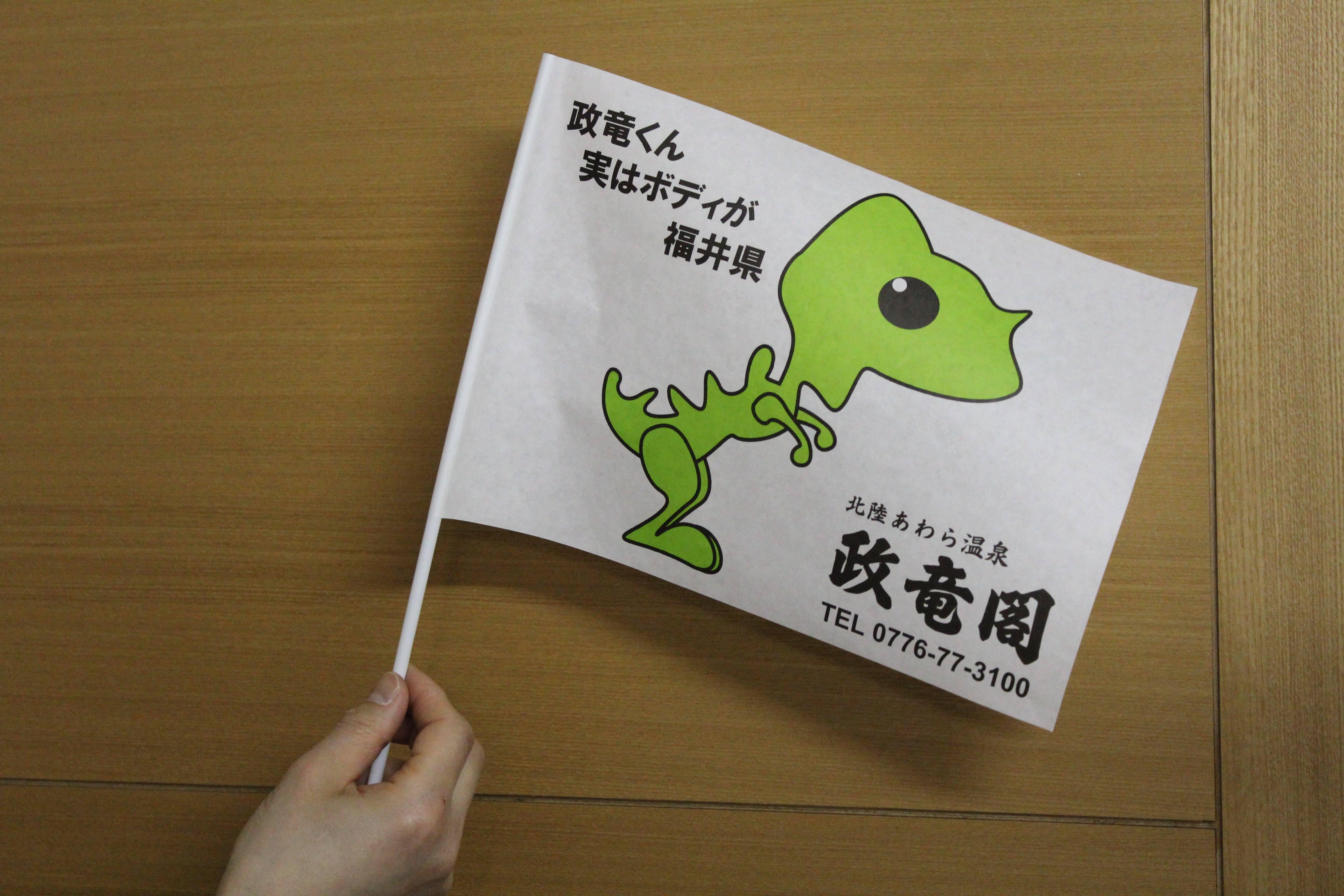 政竜くん旗サイズblog