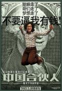 中国合伙人4