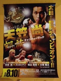 ボクシングポスター