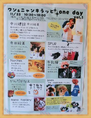 s-nakagawa141202-2-CIMG4669