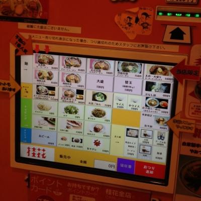 桂花ラーメン 池袋サンシャイン60通り店