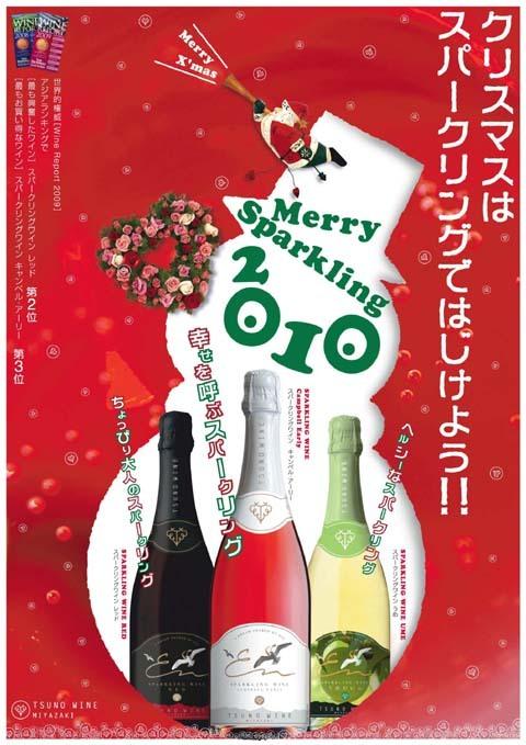 スパーククリスマスポップ2010 a2pop s