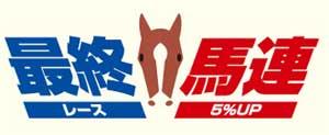 JRA 企画PRロゴ 画像
