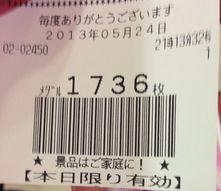 スロ 17309