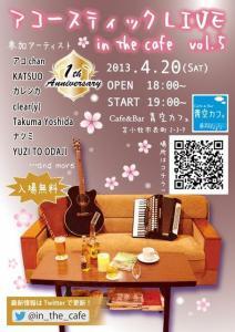 2013_4_20_aozoracafe.jpg