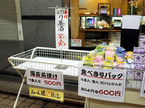 adomachioomori21.jpg