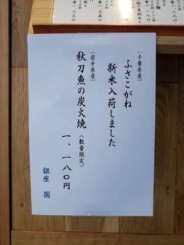 akiburimaru04.jpg