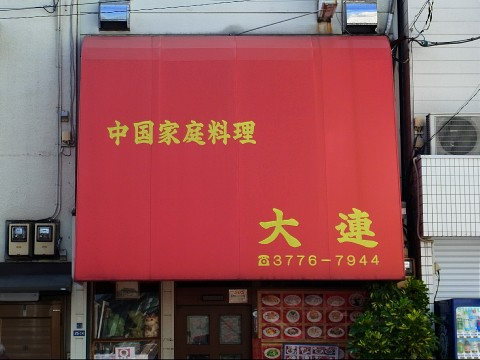 dairengyoza01.jpg