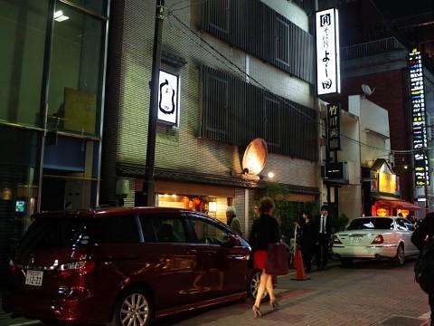 nabeyakiyoshida12.jpg